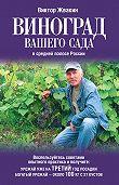 Виктор Жвакин -Виноград вашего сада в средней полосе России