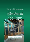 Елена Михалькевич - Весёлый зоопарк. стихи к фотографиям