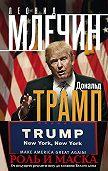 Леонид Млечин -Дональд Трамп. Роль и маска. От ведущего реалити-шоу до хозяина Белого дома
