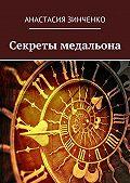 Анастасия Зинченко - Секреты медальона