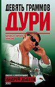 Андрей Дышев -Формула беды