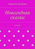 Людмила Засимова -Новогодняя сказка. Детские