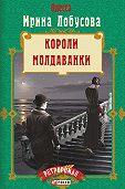 Ирина Лобусова -Короли Молдаванки