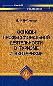 Виктор Федорович Буйленко -Основы профессиональной деятельности в туризме и экотуризме