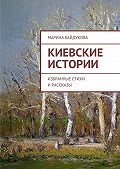 Марина Байдукова -Киевские Истории. Избранные стихи ирассказы
