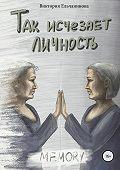 Виктория Ельчанинова -Так исчезает личность