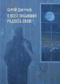 Сергей Докучаев -О всех, забывших радость свою