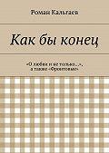 Роман Кальгаев - Какбы конец
