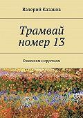Валерий Казаков -Трамвай номер13. Овеселом игрустном