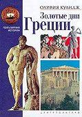 Оливия Кулидж -Золотые дни Греции