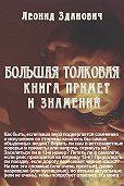 Леонид Зданович -Большая толковая книга примет и знамений