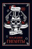 Мик Уолл -Последние гиганты. Полная история Guns N' Roses