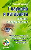Л. В. Рудницкий -Глаукома и катаракта: лечение и профилактика