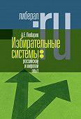 Аркадий Любарев -Избирательные системы: российский и мировой опыт
