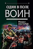 Михаил Нестеров -Один в поле воин
