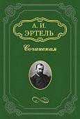 Александр Эртель -Обличитель