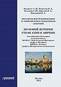 Кирилл Киселёв -Методические рекомендации к семинарским и лекционным занятиям по новой истории стран Азии и Африки