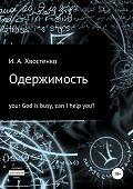 Иван Александрович Хвостенко -Одержимость