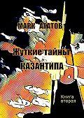 Марк Агатов -Жуткие тайны Казантипа. Книга вторая