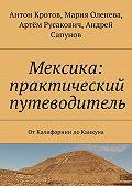 Артём Русакович -Мексика: практический путеводитель. От Калифорнии до Канкуна
