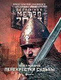 Павел Макаров -Метро 2033: Перекрестки судьбы