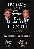 Дональд Трамп, Роберт Тору Кийосаки - Почему мы хотим, чтобы вы были богаты