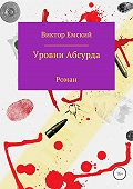 Виктор Емский -Уровни абсурда