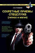 Сергей Гордеев -Секретные приемы спецслужб (гипноз и магия)