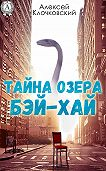 Алексей Клочковский - Тайна озера Бэй-Хай