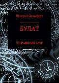 Валерий Вульферт -Булат. Страшный суд
