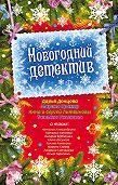 Дарья Донцова -Новогодний детектив (сборник)