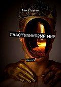 Ник Садени -Пластилиновый мир. Часть1