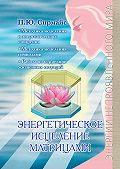 Павел Сирмайс -Энергетическое исцеление матрицами
