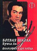 Брюс Ли -Боевая школа Брюса Ли. кн. 5. Философия и дух бойца