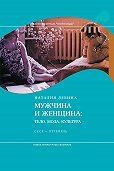 Наталья Лебина -Мужчина и женщина: Тело, мода, культура. СССР – оттепель