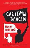 Ноам Хомский - Системы власти. Беседы о глобальных демократических восстаниях и новых вызовах американской империи