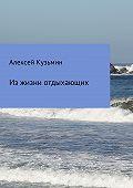 Алексей Кузьмин -Из жизни отдыхающих