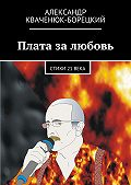 Александр Кваченюк-Борецкий - Плата залюбовь