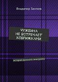 Владимир Зангиев -Чужбина невстречает коврижками. История русского эмигранта