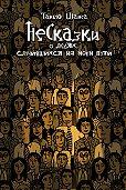 Таньчо Иванса -НеСказки о людях, случившихся на моем пути (сборник)