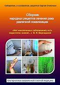Сергей Степочкин - Сборник народных рецептов лечения рака различной локализации