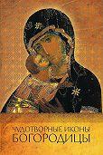 Ольга Надпорожская -Чудотворные иконы Богородицы