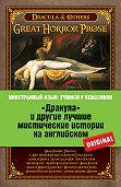 Коллектив Авторов -«Дракула» и другие лучшие мистические истории на английском
