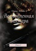 Дария Влади -Возлюбленная гангстера. Книга2