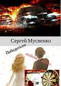 Сергей Мусиенко -Победителю – любовь и жизнь