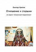 Виктор Кротов - Отношение к старшим. Из серии «Сказочная педагогика»