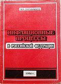 Салават Газимович Асфатуллин -Инфляционные процессы в Российской Федерации
