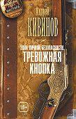 Андрей Кивинов - Зона личной безопасности. Тревожная кнопка