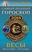 Татьяна Борщ -Весы. Самый полный гороскоп на 2018 год. 24 сентября – 23 октября