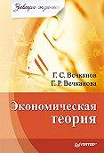 Григорий Вечканов -Экономическая теория